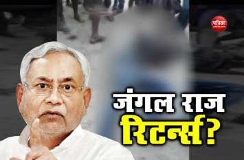 बिहार: सीतामढ़ी मॉब लिंचिंग का वीडियो हुआ वायरल, आरजेडी बोली- महाजंगल राज