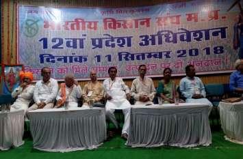 समन्वय भवन में भारतीय किसान संघ का कार्यक्रम