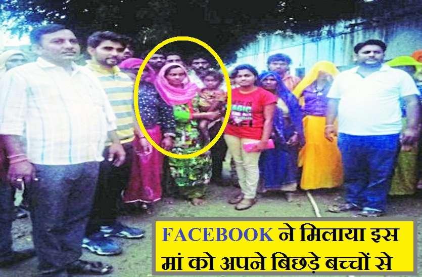 FACEBOOK ने मिलाया इस मां को अपने बिछड़े बच्चों से, यूं रहा गुजरात से  M.P का सफर