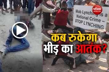 'भीड़तंत्र' के आगे बेबस बिहार, पैसे छीनने के शक में भीड़ ने युवक को पीट-पीटकर मार डाला