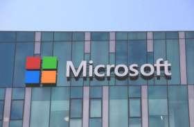 Microsoft ने किया बड़ा ऐलान, 2023 तक कर सकते है पुराने OS का उपयोग