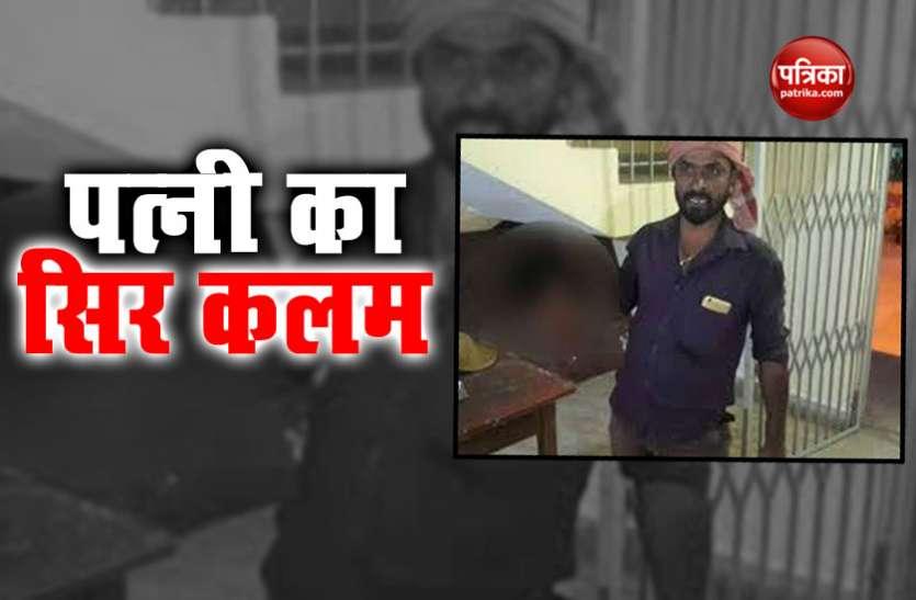 बेंगलुरुः गैर मर्द के साथ देखा तो कर दिया पत्नी का कत्ल, फिर मुस्कुराते हुए कटी गर्दन लेकर पहुंच गया थाने