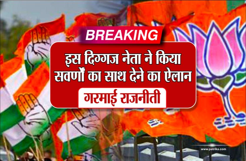 Breaking: इस दिग्गज नेता ने किया सवर्णों का साथ देने का ऐलान! गरमाई राजनीति