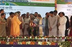 Live- मुख्यमंत्री योगी और केंद्रीय मंत्री नितिन गडकरी के सामने सांसद ने कर दी ये मांग