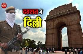 हाई अलर्ट पर दिल्लीः लुटियंस जोन पर मंडरा रहा हवाई हमले का खतरा!