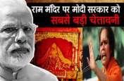 साध्वी प्राची ने राम मंदिर को लेकर केंद्र सरकार को दी बड़ी चेतावनी