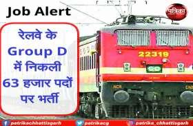 रेलवे के ग्रुप डी में निकली 63 हजार पदों पर भर्ती, एेसा होगा एग्जाम का पैटर्न
