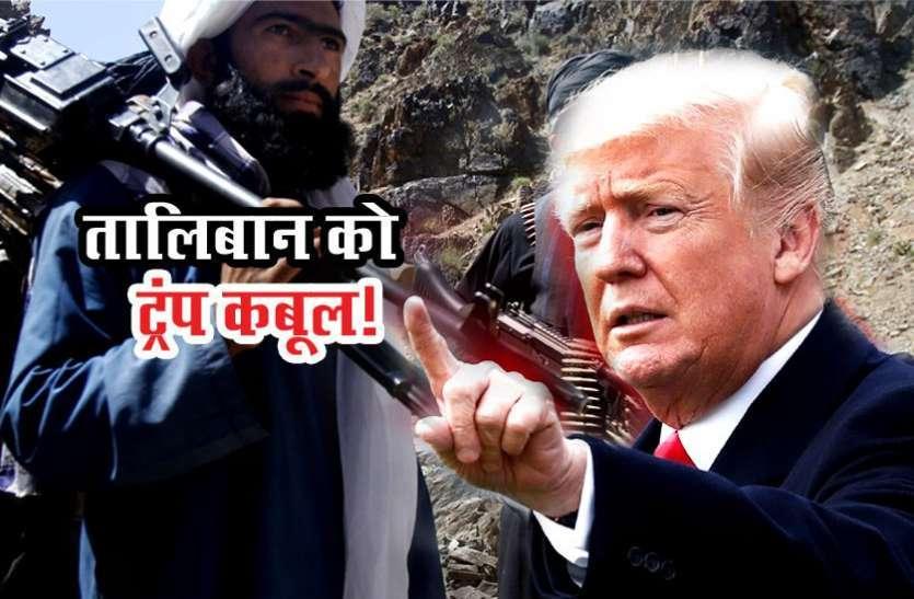 अमरीका के साथ शांति वार्ता की तैयारी में तालिबान