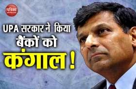 बैंकों के फंसे कर्ज को लेकर पूर्व गर्वनर रघुराम राजन ने दिया बड़ा बयान, कहा- UPA सरकार की गलत फैसलों से बढ़ा NPA