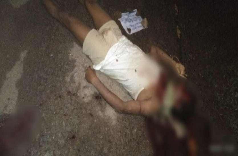 बिग ब्रेकिंग : मुखबिर के शक में दो लोगों को ले गए थे अपने साथ, देर रात सड़क पर मिली लाश