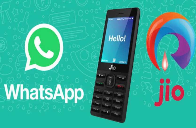 Jio Phone ग्राहकों के लिए बड़ी खुशखबरी, अब दिन-रात लीजिए Whatsapp का मजा