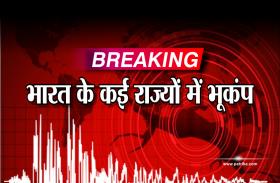 Earthquake: भारत के कई राज्यों में भूकंप, इस राज्य में ज्यादा खतरा
