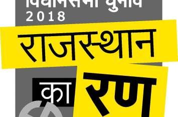 भाजपा व कांग्रेस की राह में तीसरे मोर्च व निर्दलीयों का कंटीला ताज