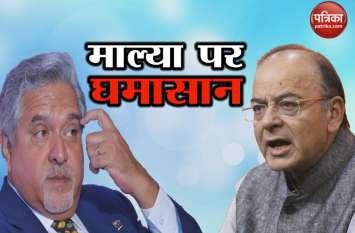 वित्त मंत्री ने विजय माल्या के दावे को बताया झूठा, केजरीवाल ने कहा देश को सच बताएं पीएम मोदी