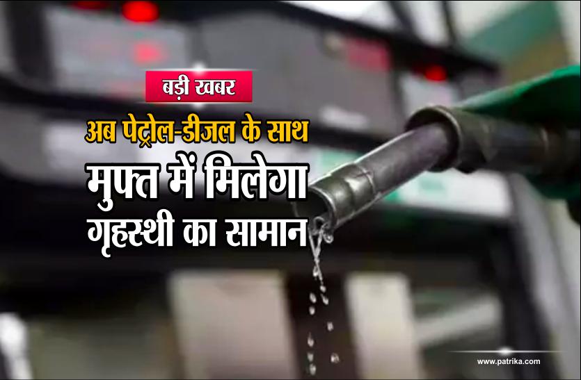 सरकार की नई पहल, अब पेट्रोल-डीजल के साथ मुफ्त मिलेगा गृहस्थी का सामान, करना होगा ये काम