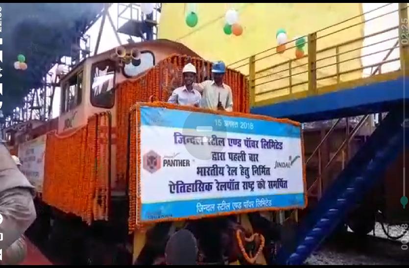 बीएसपी की मोनोपल्ली को झटका, जेएसपीसीएल ने भेजा रेलपांत की पहली खेप