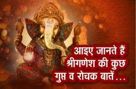भगवान श्री गणेश के ये गुप्त और रोचक तथ्य हर भक्त को होने चाहिए मालूम!