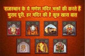 राजस्थान के ऐसे गणेश मंदिर, जहां मात्र दर्शन से ही पूरी हो जाती है भक्तों की हर मुराद, इतिहास भी रहा है खास
