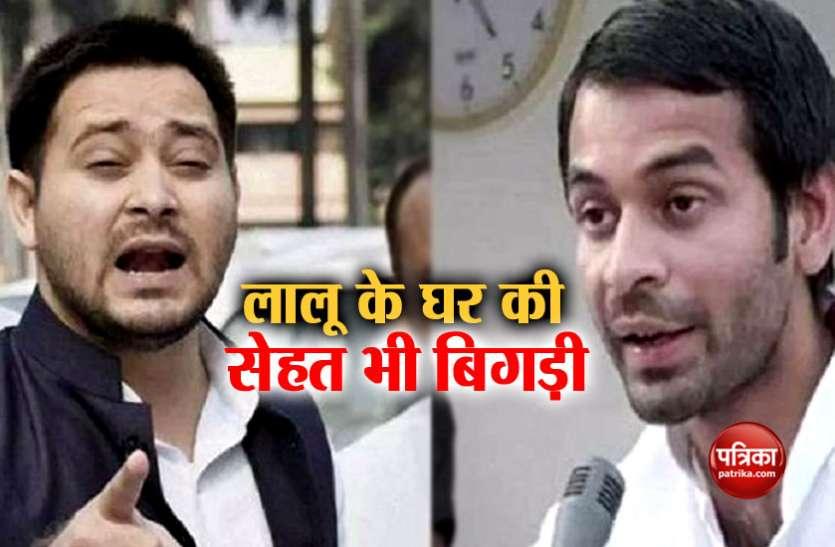 बिहार: राजद की अहम बैठक में शामिल नहीं हुए तेज प्रताप, सियासी हल्कों में फूट की चर्चा