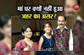अहमदाबाद सोसाइड केसः इस वजह से बच गई कुणाल की मां, नहीं रहती थी बेटे की इस बात से खुश