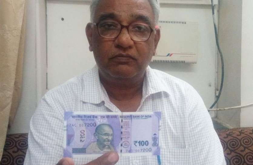सौ रुपए का नया नोट जल्द ही होगा आपके हाथ में