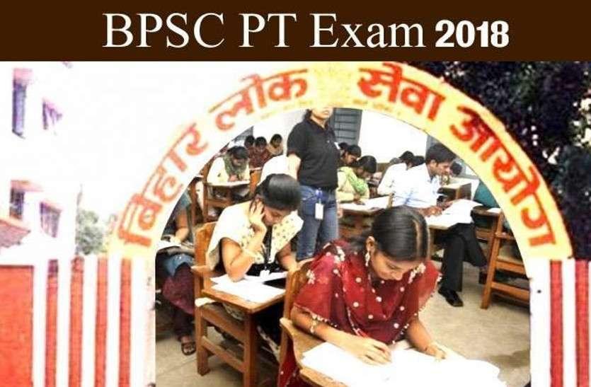 BPSC PT exam 2018
