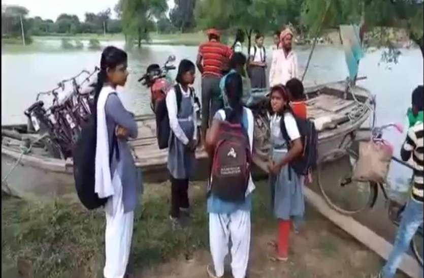 बाढ़ का कहर, बच्चों को स्कूल जाने में हो रही दिक्कत, सभी परेशान