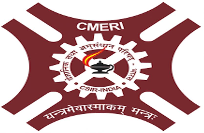 CMERI में टेक्निशियन आॅफिसर के पदाें पर निकली वैकेंसी, करें आवेदन