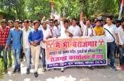 Live : बेरोजगारी के विरोध में युवा कांग्रेसियों ने किया प्रदर्शन घेरा रोजगार कार्यालय