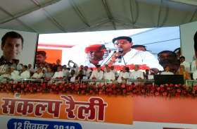 नागौर कांग्रेस संकल्प रैली में बोले सचिन पायलट, अब होगी राजा और रंक की लड़ाई