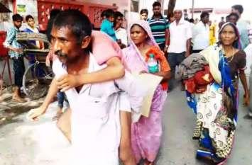 गरीब बाप को अपनी पीठ पर लादकर ले जाना पड़ा बीमार बेटा, देखें वीडियो