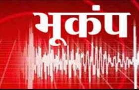 बिहार के विभिन्न इलाकों में महसूस हुए भूकंप के झटके