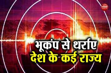 भूकंप से हिला देशः बिहार, प. बंगाल समेत कई राज्यों में महसूस हुए झटके, बांग्लादेश और भूटान भी थर्राए