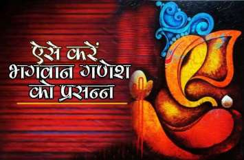 गणेश चतुर्थी 2018 : इस मंत्र से करें भगवान गणेश को प्रसन्न, जानिए शुभ मुहूर्त और गणेश पूजा की विधि