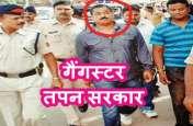 गैंगस्टर तपन का गुर्गा बबलू ईरानी महाराष्ट्र से गिरफ्तार, रासुका कार्रवाई के लिए चलेगा प्रकरण