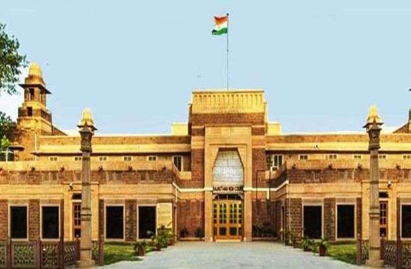 Stop the proceedings of suspension of Nagaur Nagar Parishad Adhyaksha