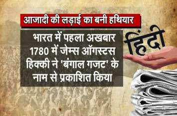 हिंदी को लेकर बदल रही है सोच!