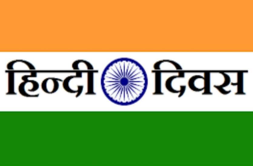 Hindi Diwas 2018 पर जानिए आखिर क्यों है हिंदी दिवस की मान्यता और महत्व