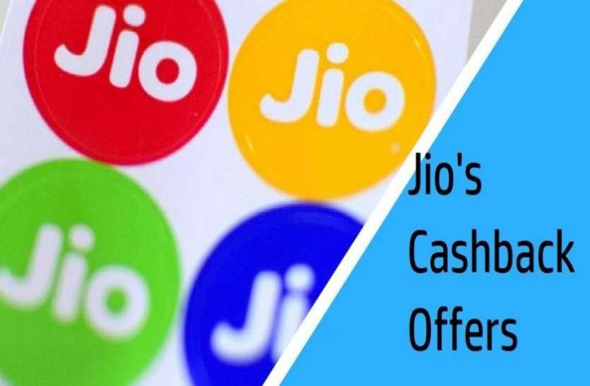 Reliance Jio धमाका: इस प्लान के रिचार्ज पर मिलेगा 100 रुपये का कैशबैक