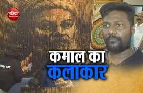 शिव के 'आंसुओं' से बना दी शानदार तस्वीर, 14000 रुद्राक्ष से उकेरा छत्रपति शिवाजी महाराज का चित्र