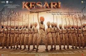 'केसरी' का फर्स्ट पोस्टर हुआ आउट, जांबाज योद्धा के रोल में अक्षय कुमार