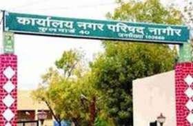 नागौर नगर परिषद चेयरमैन के निलंबन की कार्रवाई पर रोक