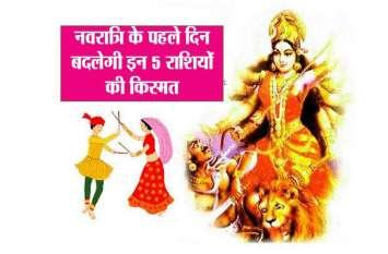 नवरात्र का पहला दिन लाएगा खुशियों की सौगात चमकेगी इन 5 राशि की किस्मत