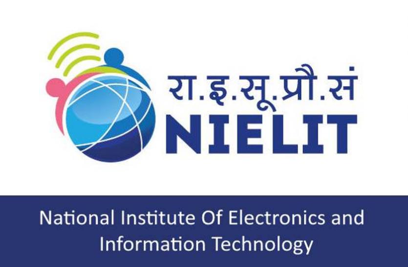 NIELIT में प्राेजेक्ट एसोसिएट व कंसल्टेंट के पदाें पर भर्ती, करें आवेदन