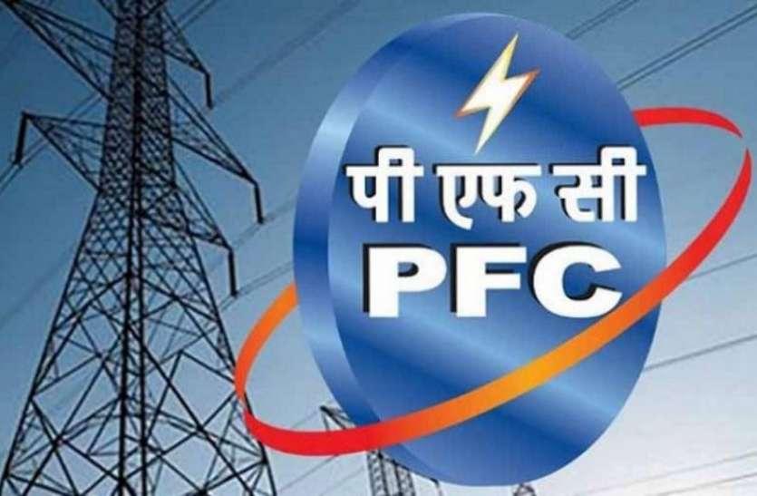 पीएफसी को पहली तिमाही में 1373 करोड़ रुपए का मुनाफा, 22 फीसदी की बढ़ोतरी
