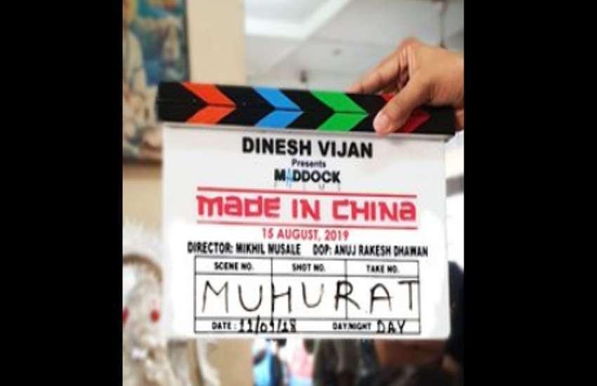 rajkummar rao and mouni roy movie made in india shooting start