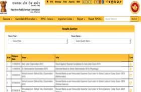 RPSC RAS RTS Result Pre exam 2018 जल्द जारी! मुख्य परीक्षा के पात्र अभ्यर्थियों की सूची यहाँ से करें डाउनलोड
