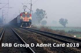 RRB Group D Admit Card 2018 आज से यूं डाउनलोड करें ग्रुप डी परीक्षा के एडमिट कार्ड