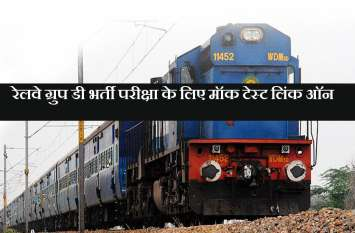 रेलवे ग्रुप डी भर्ती परीक्षा के लिए मॉक टेस्ट लिंक हुआ आॅन