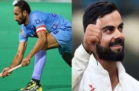 भारत के पूर्व हॉकी कप्तान सरदार सिंह ने लिया संन्यास, फिटनेस में कोहली से भी आगे थे